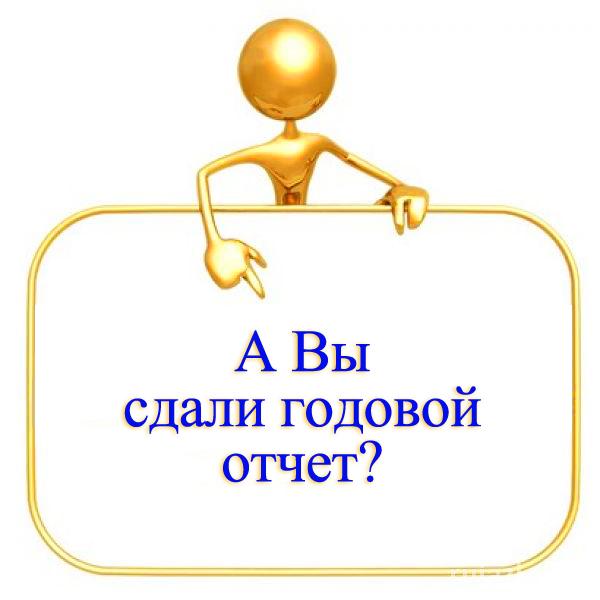 правила сдачи отчетности при проведении процедуры реорганизации только ошибиться выбором